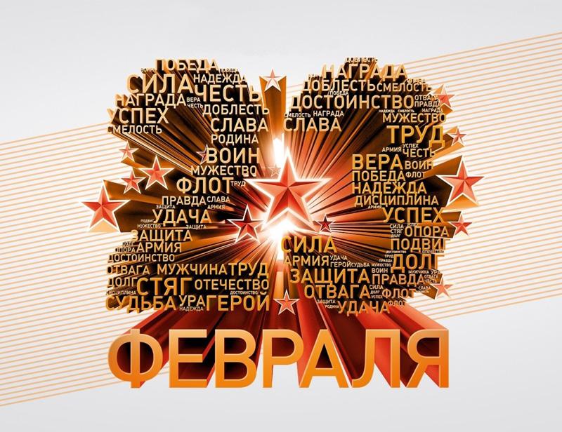 Компания Сервотехника поздравляет всех с Днем Защитника Отечества - 23 февраля!