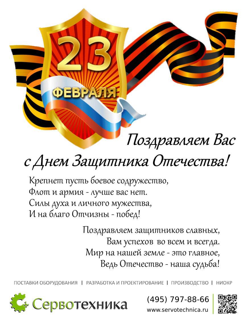 Коллектив компании Сервотехника поздравляет Вас с 23 февраля!