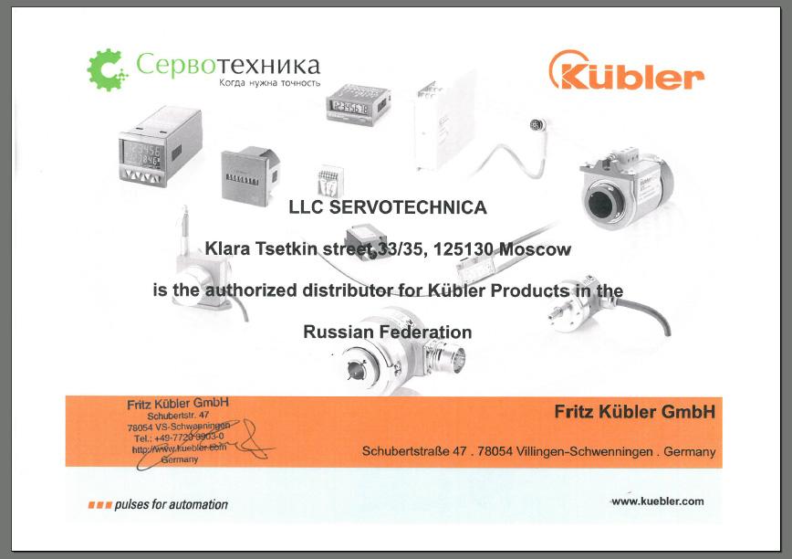 Серовотехника - сертификат официального дилера Kubler