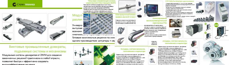 Каталог по продукции компании Сервотехника