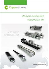 Модули линейного перемещения - каталог продукции