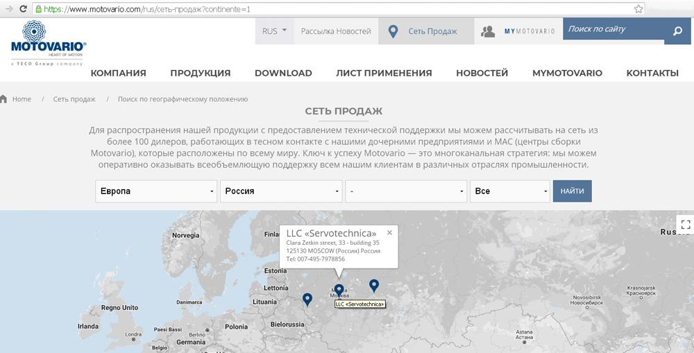 Официальный дилер Motovario - компания Сервотехника, подтверждение на головном сайте производителя