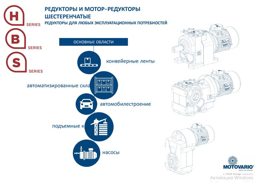 Продукция компании Motovario (Мотоварио) (Италия) серии редукторов и мотор-редукторов шестеренчатых серий H, B, S