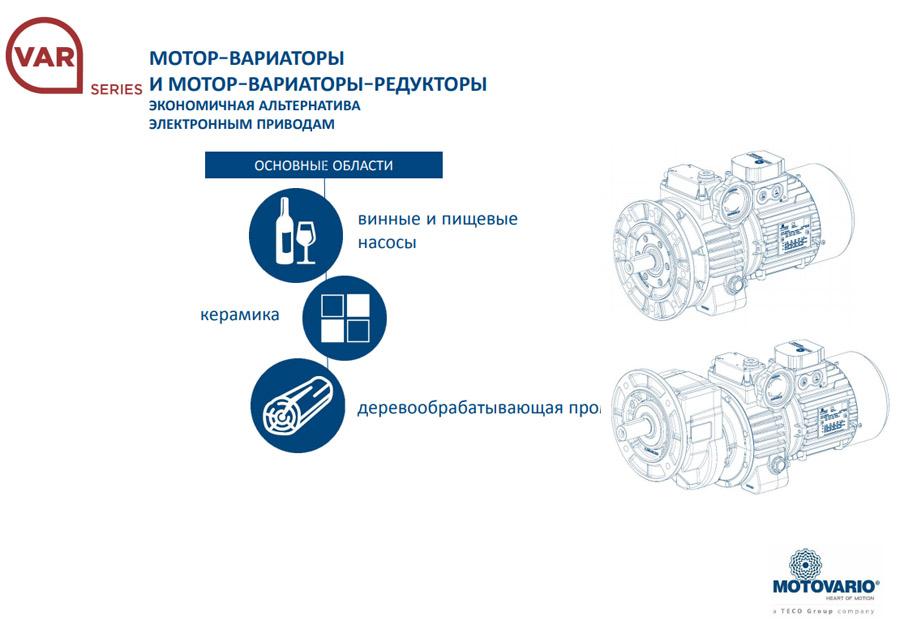 Мотор-вариаторы и мотор-вариаторы-редукторы Motovario (Мотоварио) (Италия)