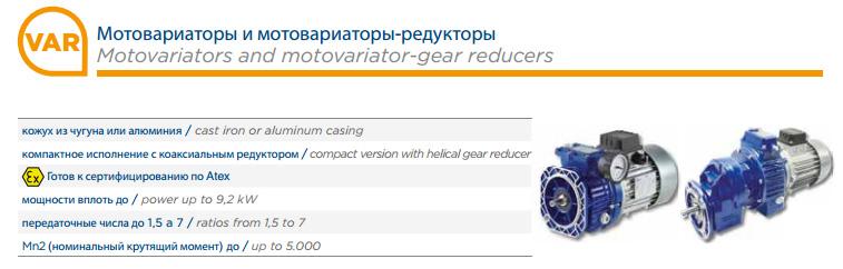 Узнать подробнее про мотовариаторы и мотовариаторы-редукторы Мотоварио VAR-серии