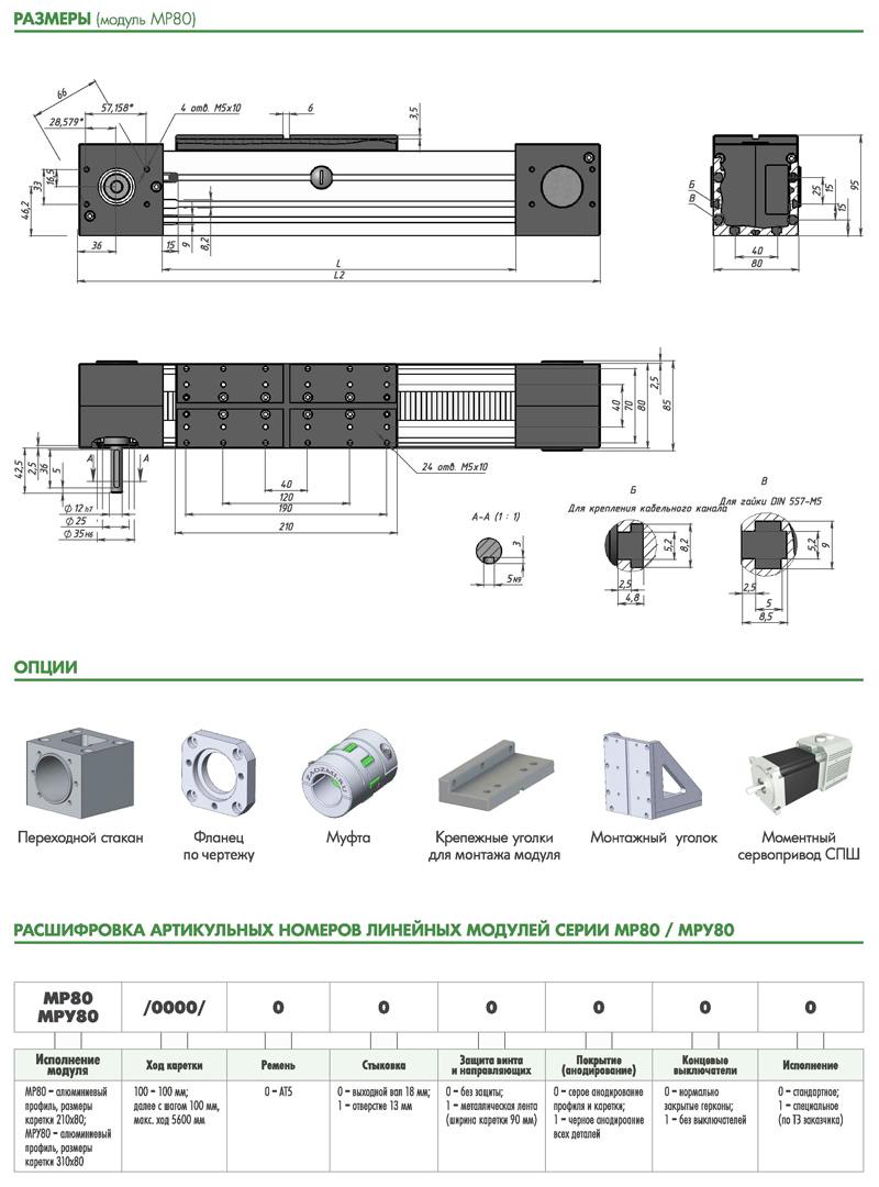 МР80/МРУ80 Усиленные модули линейного перемещения с полиуритановым ремнем