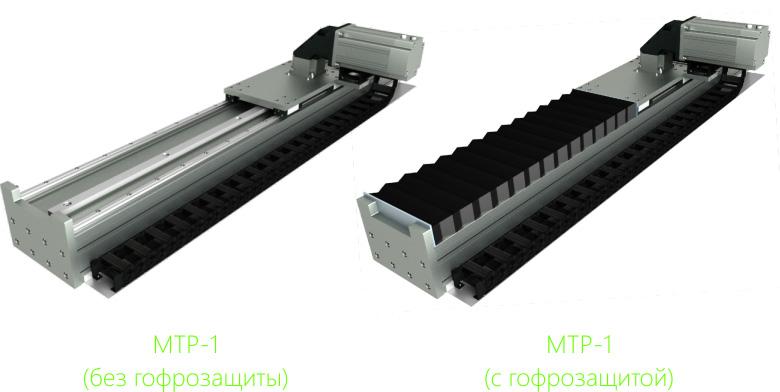 Модули линейного перемещения - серия МТР-1