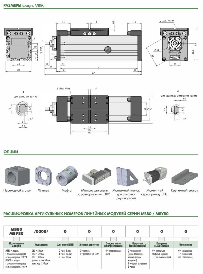 МВ80/МВУ80 Усиленные модули линейного перемещения с ШВП