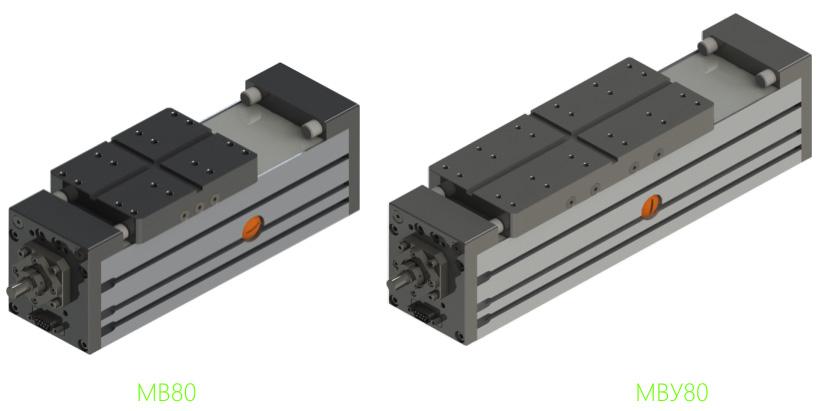 Модули линейного перемещения - серия МВ-110 / МВУ-110