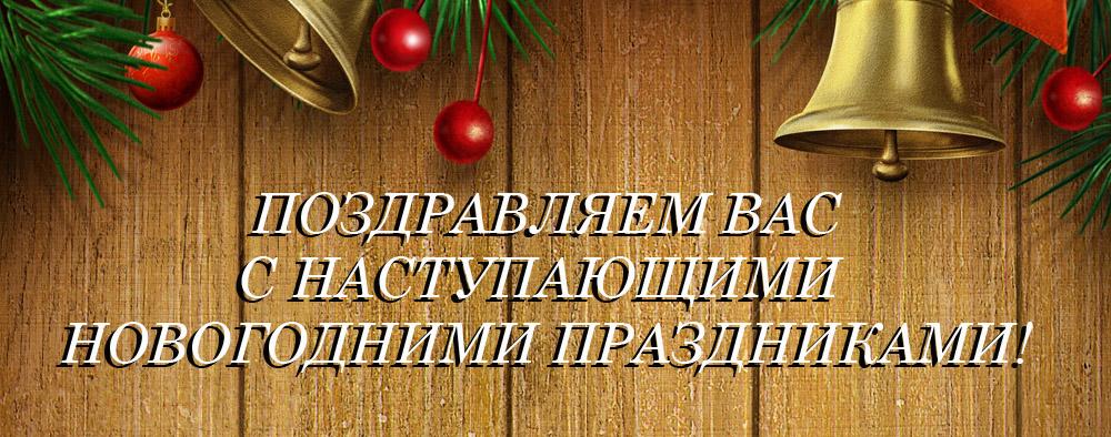 Работа Сервотехники в новогодние праздники 2018