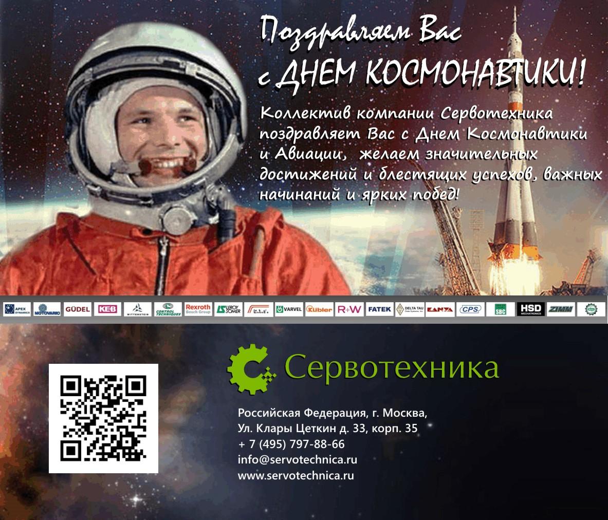 Уважаемые Дамы и Господа, 12 апреля  - Поздравляем Вас с Днем Космонавтики!
