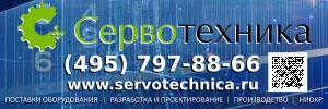 Сервотехника - производство, поставки, разработка, НИОКР, http://www.servotechnica.ru