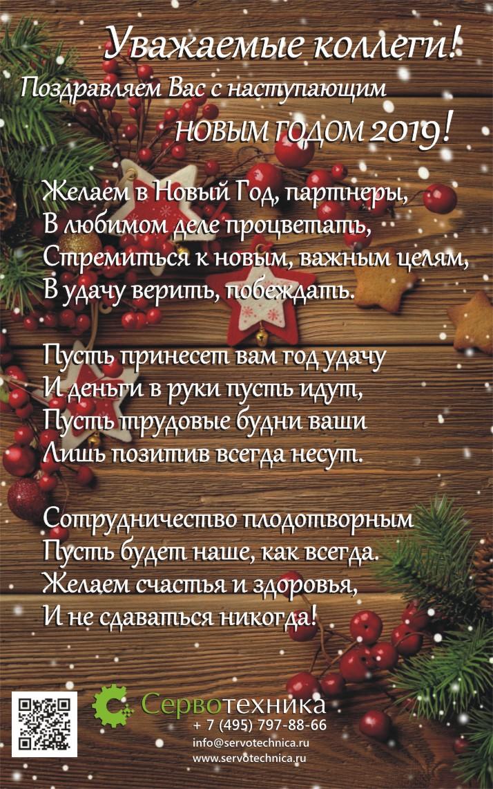 Уважаемые Дамы и Господа - поздравляем с Новым Годом 2019!