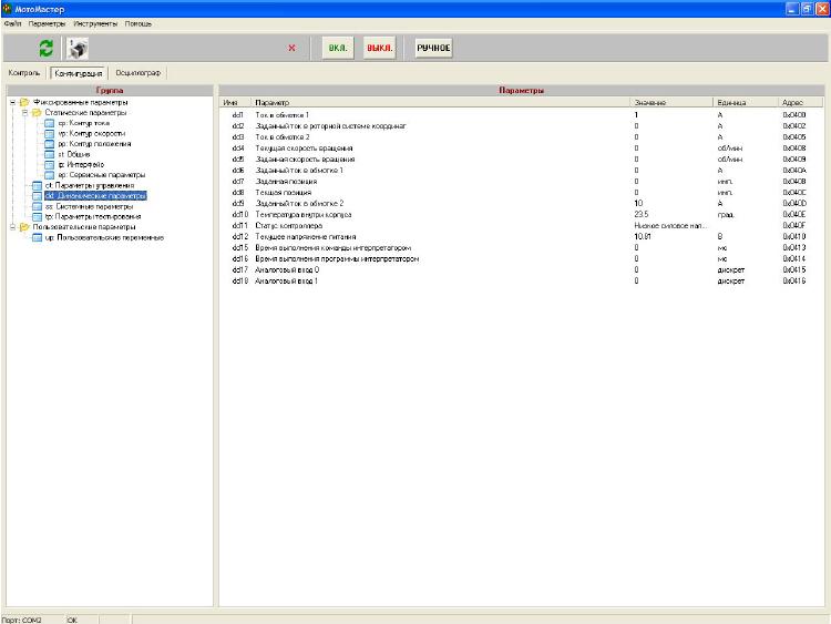 Сервопривод интегрированный - Программирование работы интегрированного сервопривода