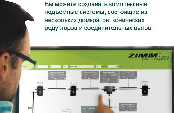 Подбор высоконадежных компонентов Zimm для Ваших проектов